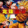 Review Game Y8 – Dragon Ball Fighting 3 – 2play – 2 người chơi – Ngôi vương của thế giới võ thuật